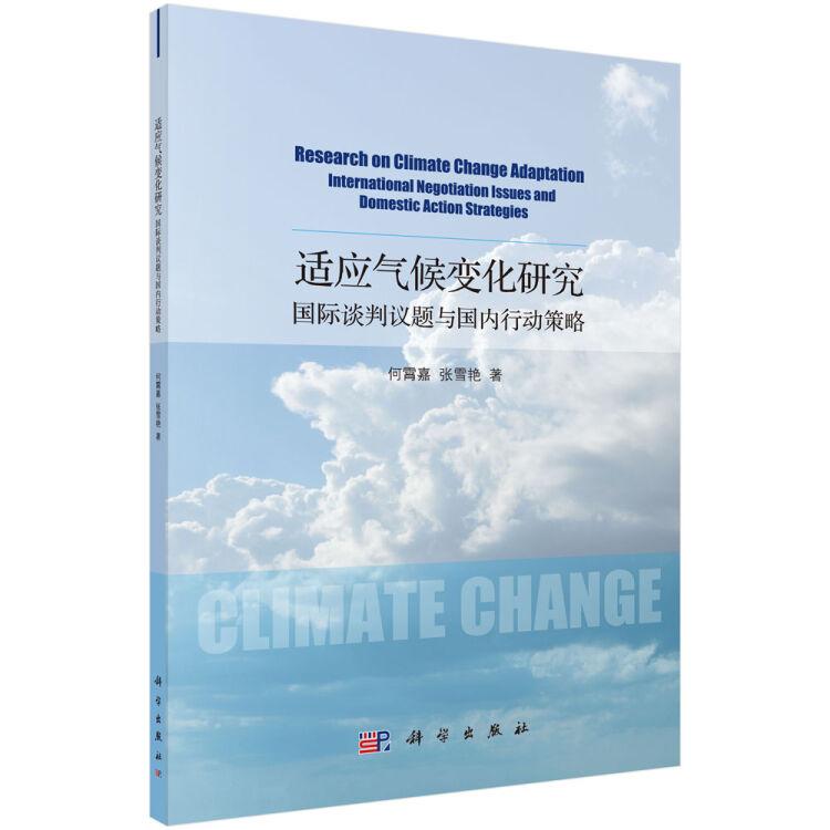 适应气候变化研究:国际谈判议题与国内行动策略