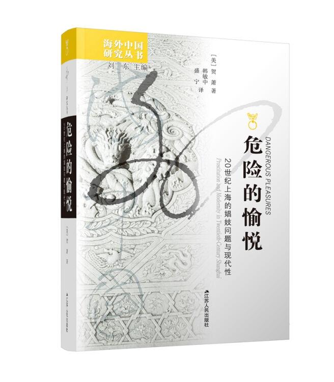 海外中国研究系列·危险的愉悦:20世纪上海的娼妓问题与现代性