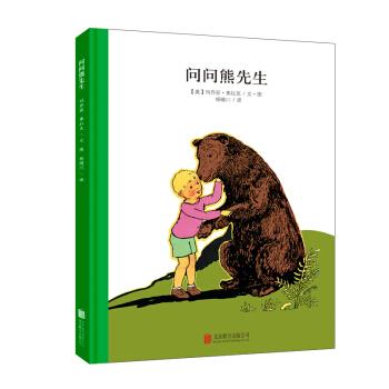 童立方•百年经典美绘本系列:问问熊先生