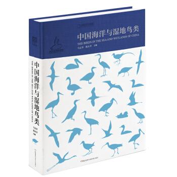 中国海洋与湿地鸟类(精装)