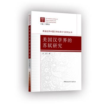 美国汉学界的苏轼研究