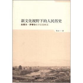 新文化视野下的人民历史:拉斐尔•萨缪尔史学思想解读