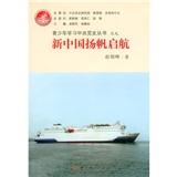 青少年学习中共党史丛书之9:新中国扬帆启航