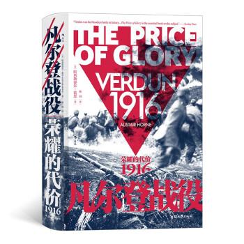 凡尔登战役:荣耀的代价,1916