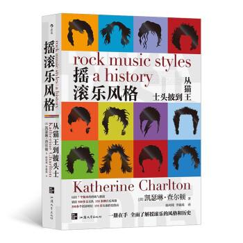 摇滚乐风格:从猫王到披头士