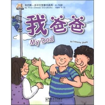 我的第一本中文故事书系列:我爸爸  [My Dad]