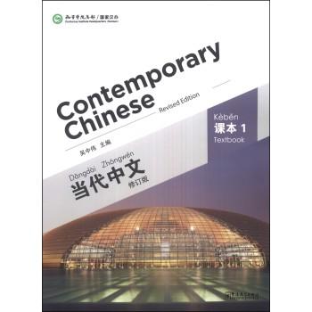 当代中文:课本1(修订版)(汉英对照)  [Contemporary  Chinese (Revised Editon)]