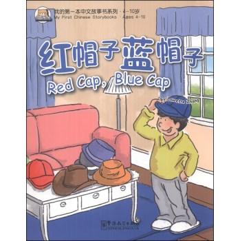我的第一本中文故事书系列:红帽子,蓝帽子  [Red Cap, Blue Cap]