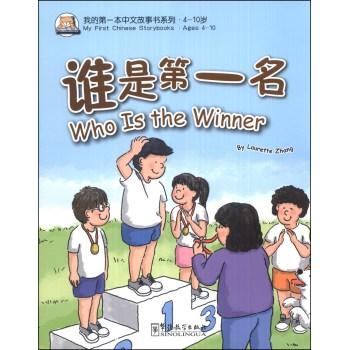 我的第一本中文故事书系列:谁是第一名  [Who is the Winner]