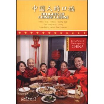 当代中国微记录:中国人的口福(汉英对照)  [Delights of Chinese Cuisine]