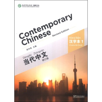 当代中文:汉字本1(修订版)  [Contemporary  Chinese (Revised Editon)]