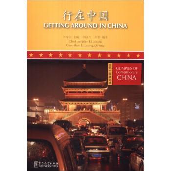 当代中国微记录:行在中国(汉英对照)  [Getting Around in China]