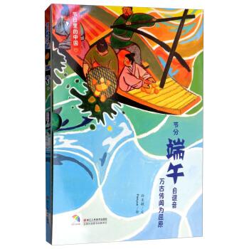 节日里的中国:端午(套装共3册)