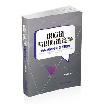 fun书 供应链与供应链竞争的纵向结构与合同选择  作  者:赵海霞 出