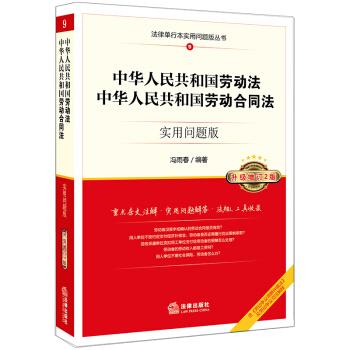 中华人共和国劳动法、中华人共和国劳动合同法:实用问题版(升级增订2版)