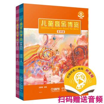 儿童音乐博览(中国卷·外国卷)(附音频)