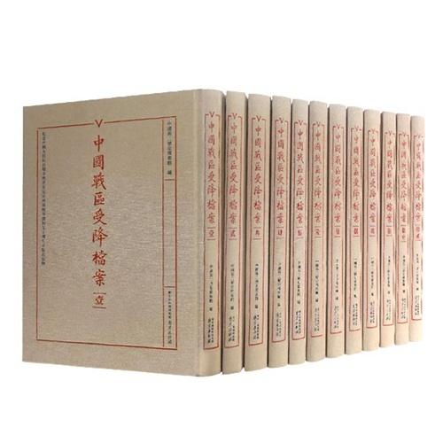 中国战区受降档案(精装,全十二册)