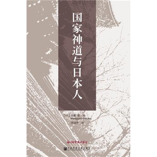 国家神道与日本人