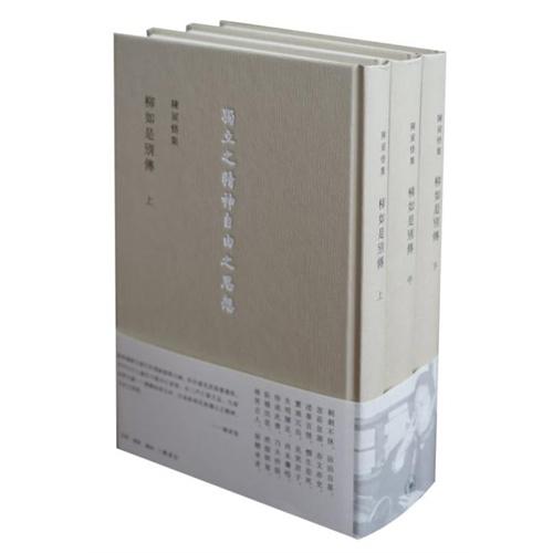 柳如是�e�鳎ㄈ�三�裕�(精�b)