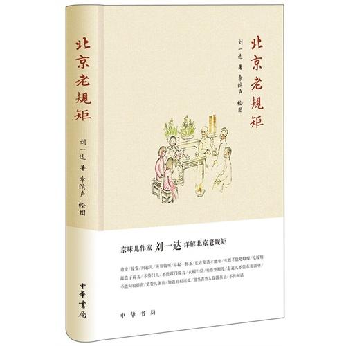 北京老规矩(精装)