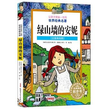 让孩子受益一生的世界经典名著:绿山墙的安妮(注音版)