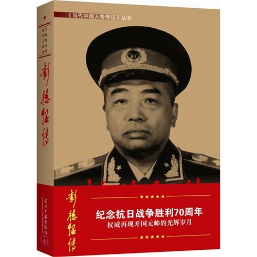 彭德怀传(3版平)