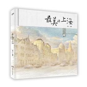 最美的上海(精装)
