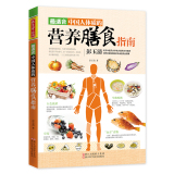 最适合中国人体质的营养膳食指南