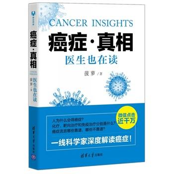 癌症•真相:医生也在读