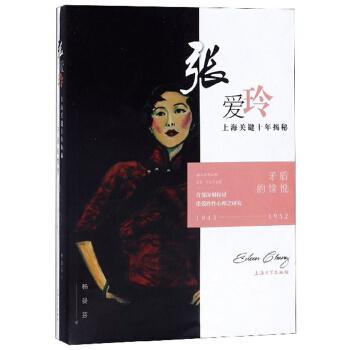 矛盾的愉悦(张爱玲上海关键十年揭秘1943-1952)
