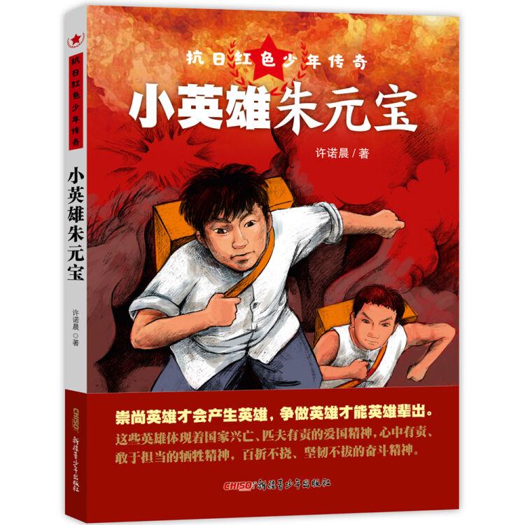 抗日红色少年传奇·小英雄朱元宝