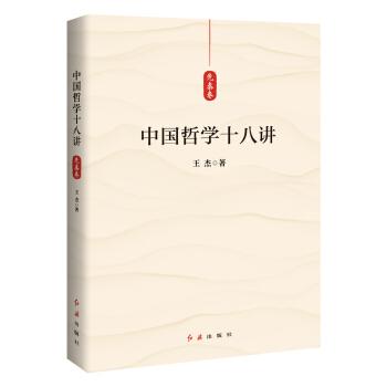 中国哲学十八讲(先秦卷)