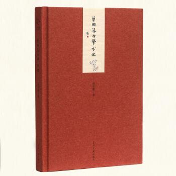 小书馆:曾国藩治学方法(精)
