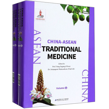 中国-东盟传统药物志(套装共2册 英文版)(精装)