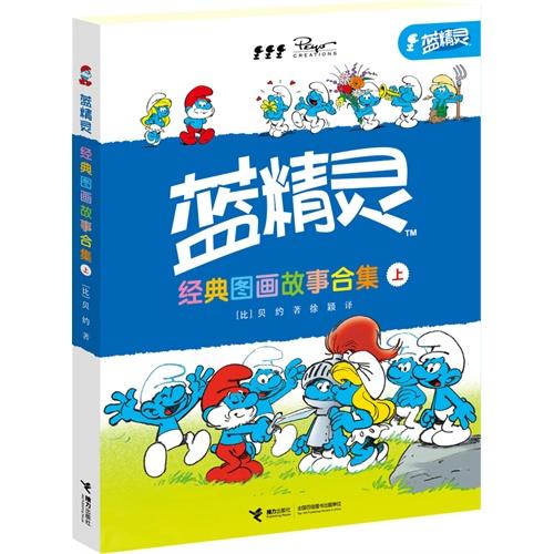 蓝精灵经典图画故事合集(上册)