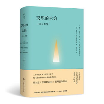 交织的火焰:三诗人书简(精装)
