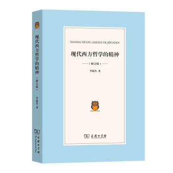 现代西方哲学的精神(修订版)