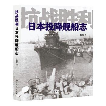 抗战胜利日本投降舰船志
