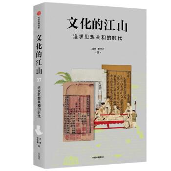 文化的江山07:追求思想共和的时代