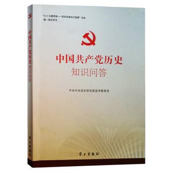 中国共产党历史知识问答