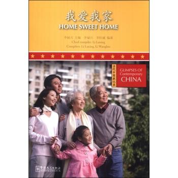当代中国微记录:我爱我家(汉英对照)  [Home Sweet Home]