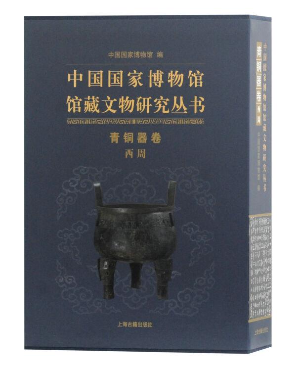 中国国家博物馆馆藏文物研究丛书·青铜器卷.西周(全二册)
