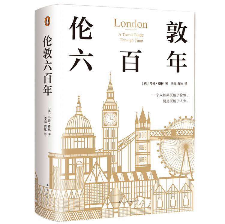 伦敦六百年