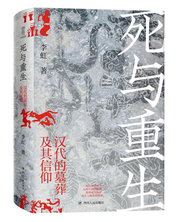 死与重生 : 汉代的墓葬及其信仰