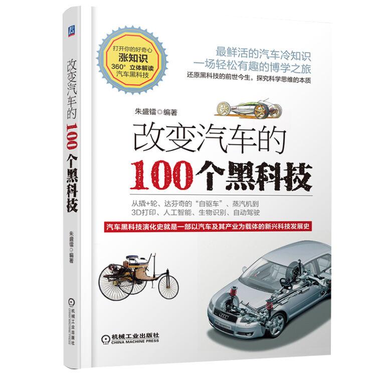 改变汽车的100个黑科技