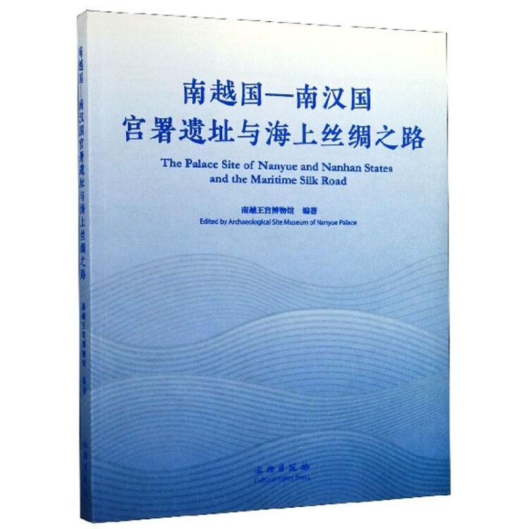 南越国-南汉国宫署遗址与海上丝绸之路