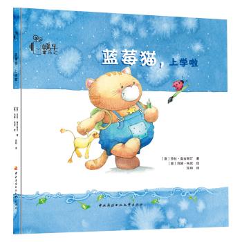 蓝莓猫系列:蓝莓猫,上学啦 [3~6岁]