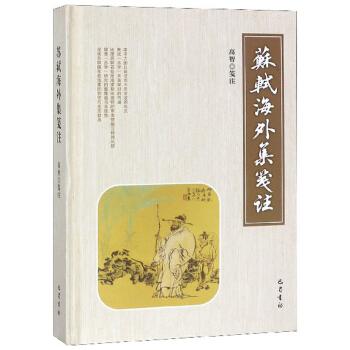 苏轼海外集笺注(精装)