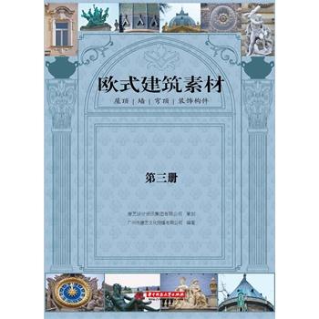 欧式建筑素材(第3册)