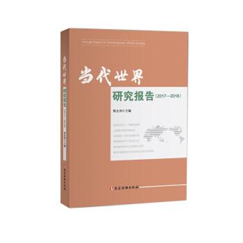 当代世界研究报告(2017—2018)